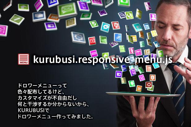 ドロワーメニューって色々配布してるけど、カスタマイズが不自由だし何と干渉するか分からないから、KURUBUSIでドロワーメニュー作ってみました。