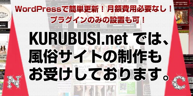 KURUBUSI.netでは風俗サイト制作も行っております。