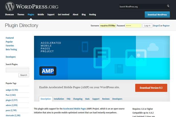WordPressプラグインでAMP