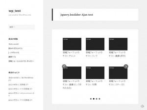 jquery.bxslider.jsでAJAXでWPの投稿を取得する