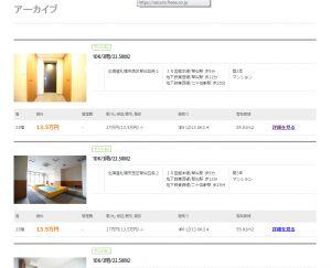 suumoの様な不動産サイトの物件一覧ページ