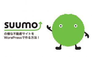 suumoの様な不動産サイトを WorePressで作る方法!