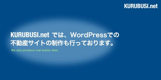 kurubusi.netではWordPressでの不動産サイトの制作も行っております