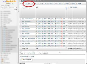 phpMyAdminでSQLファイルを書く