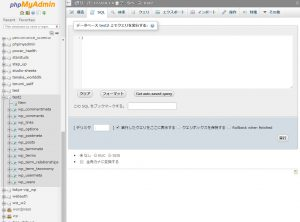 phpMyAdminでSQL文を書くところ