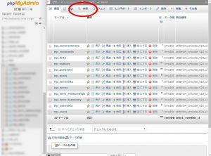 phpMyAdminでドメインを検索する