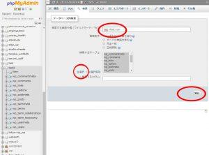 phpMyAdminでドメインを検索するゾーン