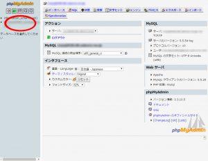 phpMyAdminにアクセスしてテーブルを選択