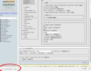 SQLファイルをダウンロード