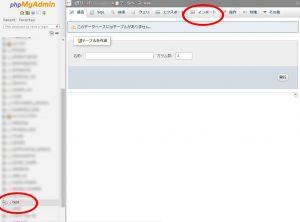 phpMyAdminからSQLファイルをインポートする方法