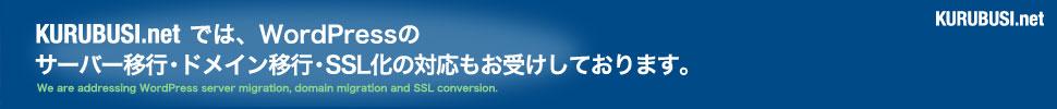 KURUBUSI.netでは、WordPressのサーバー移行・ドメイン移行・SSLかも受け付けております。